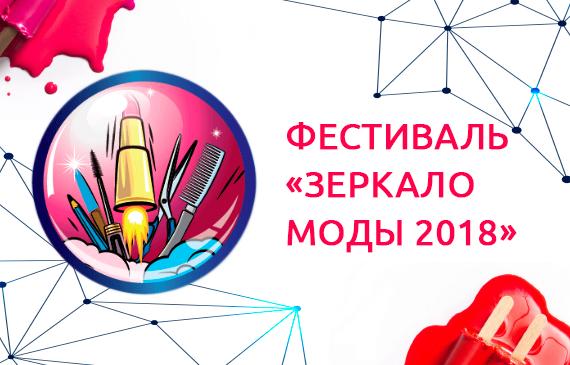 Фестиваль «Зеркало моды 2018»